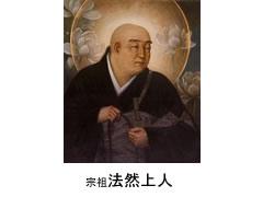 浄土宗 千葉教区
